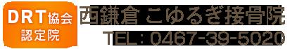 鎌倉市西鎌倉のこゆるぎ整骨院(接骨院)